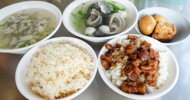 【台南美食】觀光客很少來的虱目魚店 用魚高湯煮的肉燥 炸蒜頭飯~阿興虱目魚