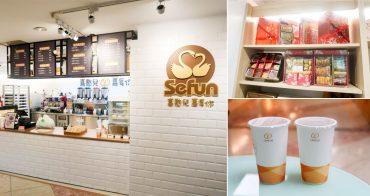 【台南飲料】藏身於市政府內的喜憨兒手作餅乾、飲料~~〝喜憨兒 喜歡你~SeFun Café〞