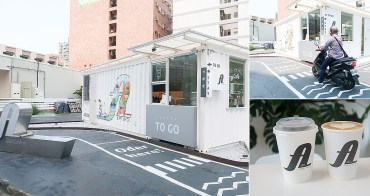 【台南咖啡】純白療癒貨櫃咖啡館| 機車得來速專用道|自家烘焙咖啡豆~~ARA Coffee Co
