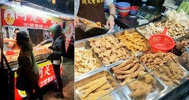 【台南美食】消夜必吃|香酥炸雞排|蒜頭鹹酥雞~~阿足香雞排
