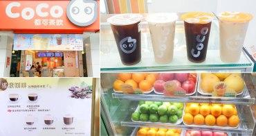 【台南飲料】連鎖飲料的搖搖咖啡|少奶多咖啡少糖都可調整|選擇一杯屬於自己口感的搖滾咖啡~~CoCo都可台南青年店