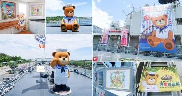 【安平景點】全球獨家|德陽艦泰迪熊艦長帶您航行全世界|安平定情碼頭-德陽艦園區~~遇艦泰迪熊-航行世界之旅