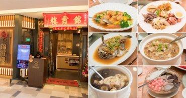 【台南美食】傳承古早味二代店|傳統辦桌菜一人也可以品嘗|台南經典手路菜~~錦霞樓