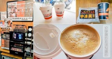 【台南咖啡】全聯現泡冰、熱咖啡|一杯25元起|購買門市據點~~全聯OFF COFFEE