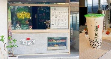 【台南飲料】台南地區唯一分店 網路爆紅波霸奶茶 店面改裝新風格~便便屋生活茶飲