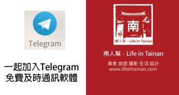 【免費及時通訊軟體】最新社群App|如何申請Telegram帳號?|Telegram下載方式及中文化|台南實用頻道整理~Telegram社群App