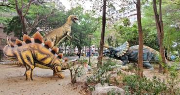 【台南景點】侏儸紀恐龍出沒在台南 比真人高很多的恐龍 台南恐龍公園~~安南區恐龍公園