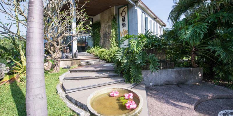 新竹SPA推薦》六星集Villa SPA - 峇里慢活好時光,擁抱身心靈的療癒旅程