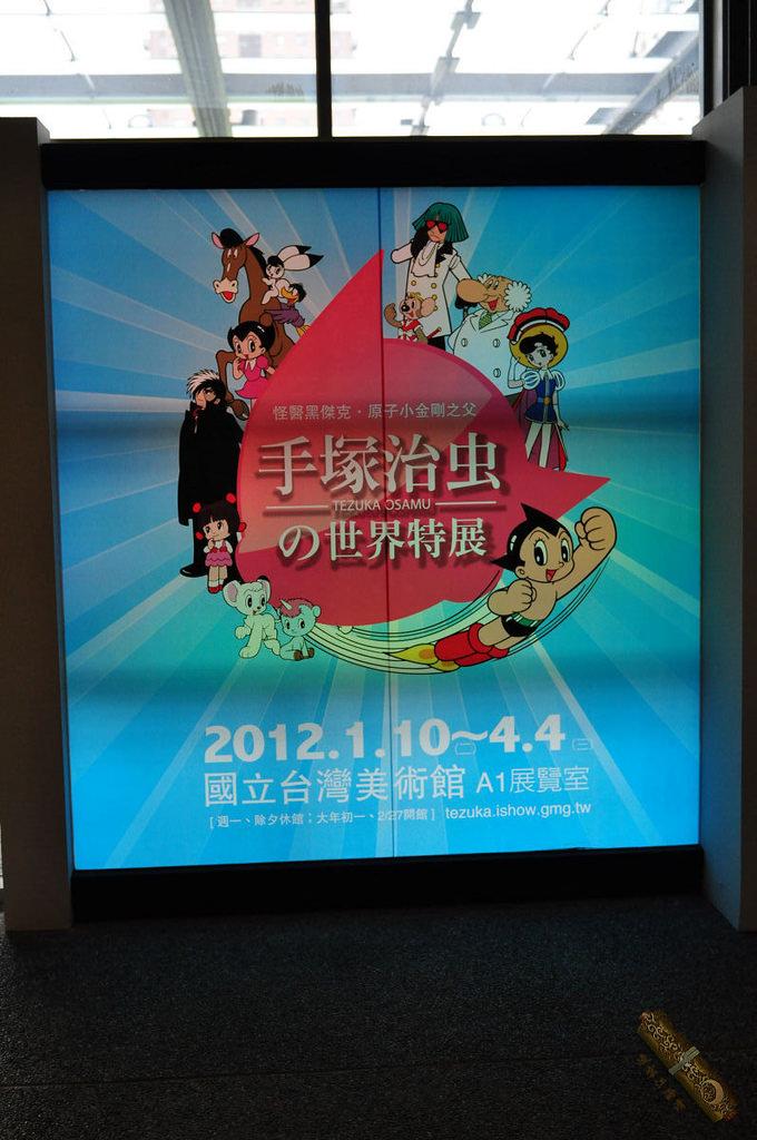 台中景點推薦》台灣美術館 – 手塚治虫之世界特展