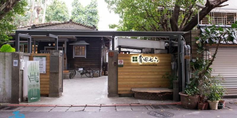 台北餐廳推薦》青田七六 - 台北最美的一條街 一棟充滿故事的老房子