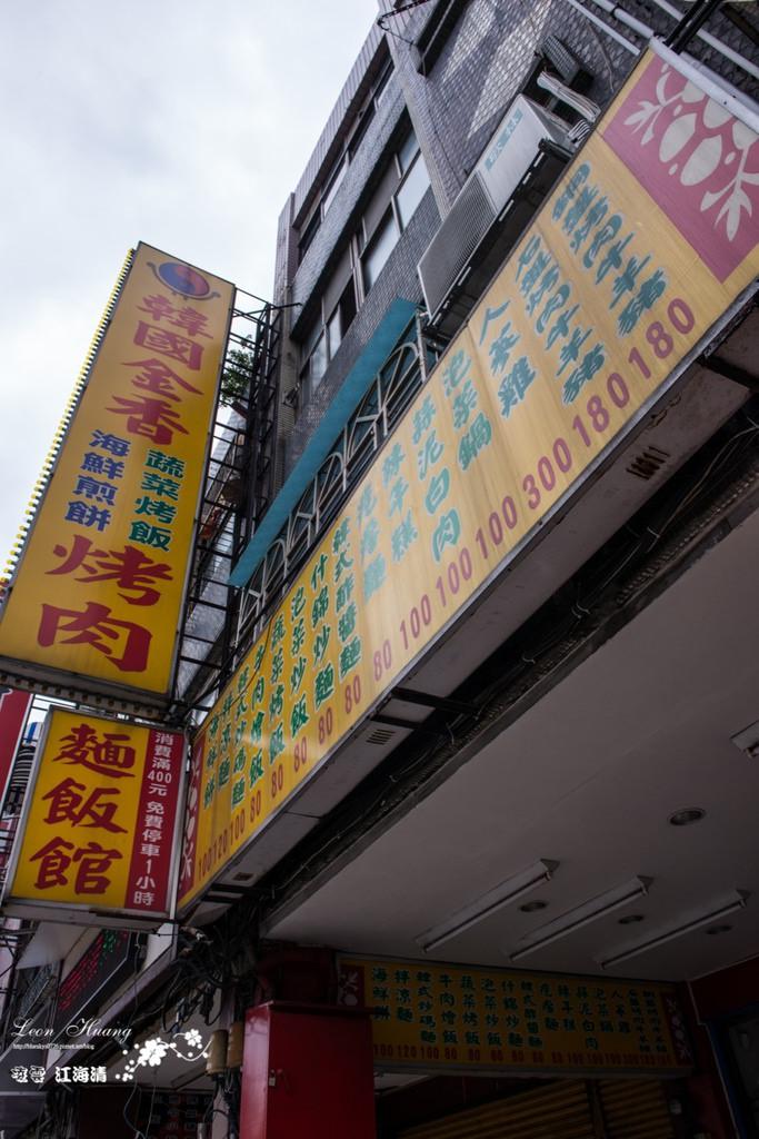 桃園美食推薦》韓國金香烤肉麵飯館 – 評價韓式料理