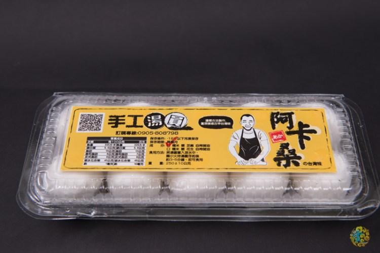 台中》阿卡桑の台湾味手工湯圓 – 芝麻湯圓&花生湯圓