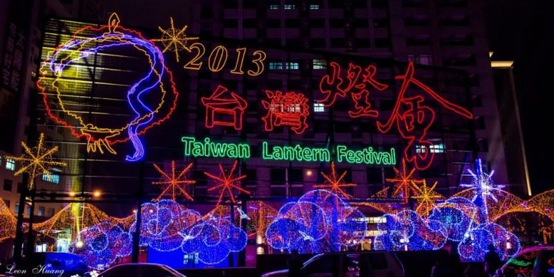 新竹燈會》2013台灣燈會~光舞篇