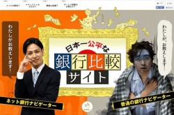 どう見ても不公平な「日本一公平な銀行比較サイト」制作秘話 – バーグハンバーグバーグTV