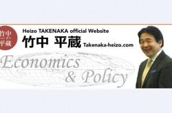 竹中平蔵氏「正社員をなくしましょう」は暴論なのか? 問題部分を全文書き起こし