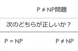 解けたら賞金1億円! 数学の7つの未解決問題のひとつ「P≠NP」問題へのアプローチがもたらすもの