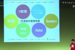 プログラミングの教材を無料提供–教育のノウハウをシェアする「TECH for TEACHERS」