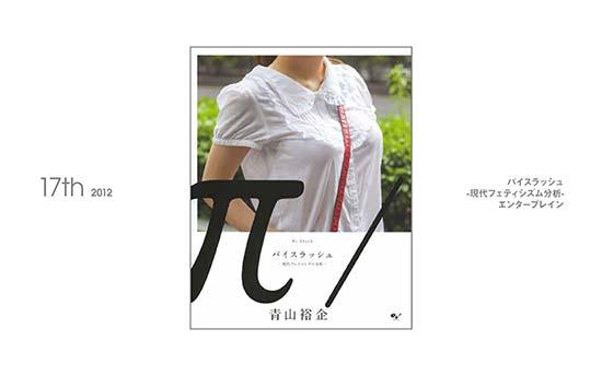 aoyama018