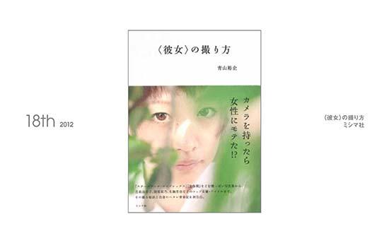 aoyama019