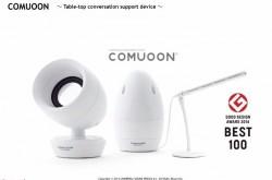 難聴者との会話を助けるのは補聴器だけじゃない コミュニケーションのためのスピーカー「コミューン」開発の経緯