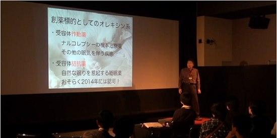 The mystery of sleep Masashi Yanagisawa TEDxTsukuba_gazou21
