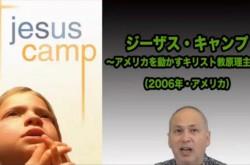 熱狂的プロテスタント育成ドキュメンタリー『ジーザス・キャンプ』の衝撃