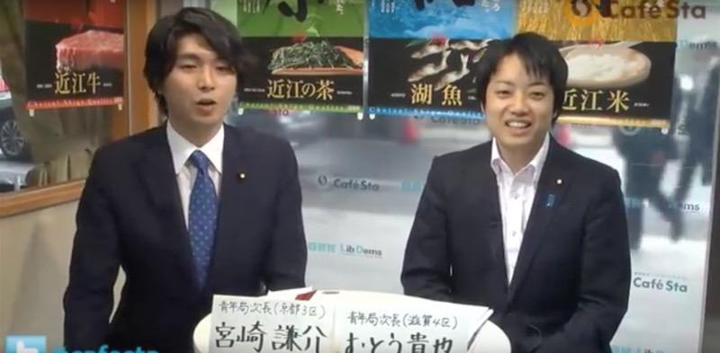 宮崎謙介議員と武藤貴也議員が語り合う「日本の宝探し」