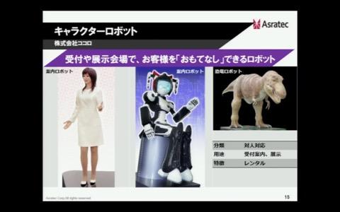 th_案内ロボット