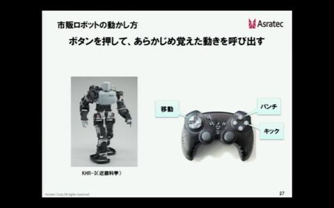 th_市販ロボット