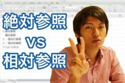 エクセルの便利機能「参照」 絶対参照と相対参照の違いを説明できますか?