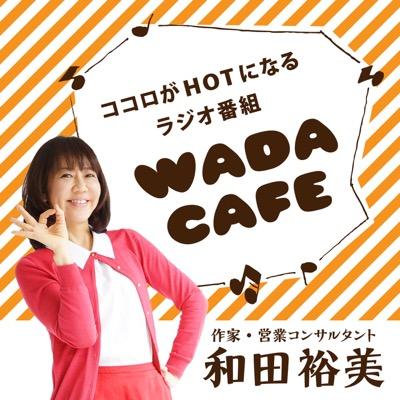 「御社で学ばせていただきたい」はNG 和田裕美が採用したくなる人材とは