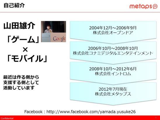 スライド5_compressed