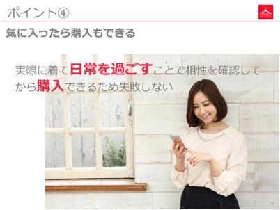 th_airCloset天沼さん_20151208_IVS講演資料 10