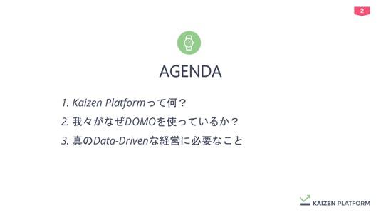 th_Kaizen須藤さん_データを経営に直結させる方法論_IVS (1) 2