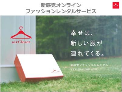 th_airCloset天沼さん_20151208_IVS講演資料 5