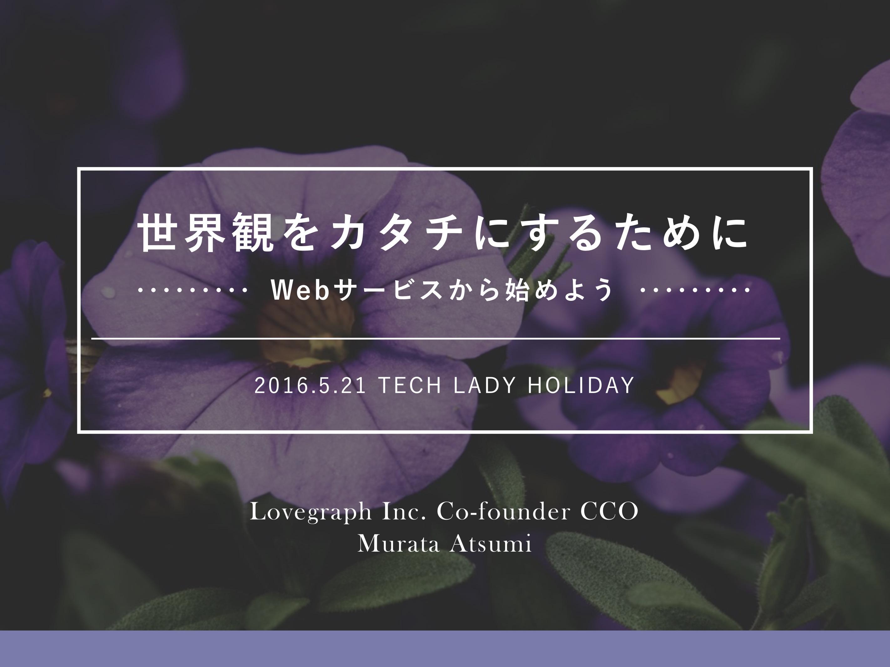 TECH LADY HOLIDAY_logmi (1)