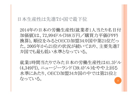 北浦氏のスライド【日本生産性本部】0608メディアセミナー投影資料-2