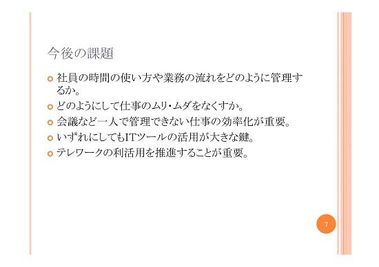 北浦氏のスライド【日本生産性本部】0608メディアセミナー投影資料-7
