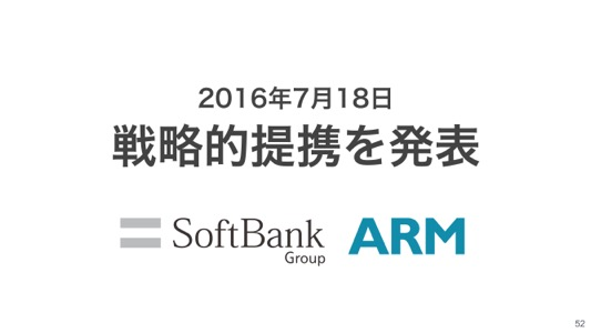 th_softbank_presentation_2017_001 53