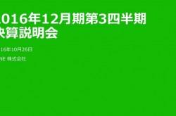 LINE出澤社長が見据える、次世代SNS・デリバリー領域の可能性は? 質疑応答全文