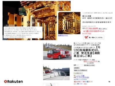 th_20161007 CEATEC JAPAN 楽天 (1) 16