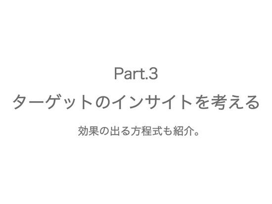 スライド51