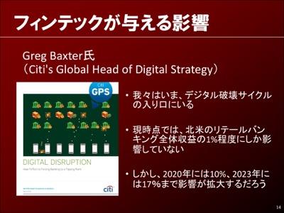th_20161007 CEATEC JAPAN MUFG (1) 14