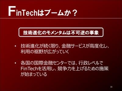th_20161007 CEATEC JAPAN MUFG (1) 16