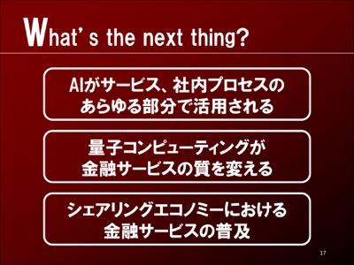 th_20161007 CEATEC JAPAN MUFG (1) 17