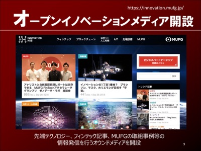 th_20161007 CEATEC JAPAN MUFG (1) 9