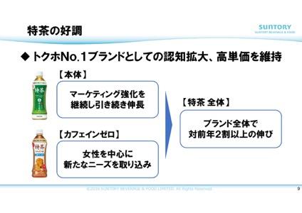 th_20161102_presentation 9