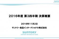 サントリー食品「特茶」「BOSS」好調で、営業利益上方修正 2016年度 第2四半期 決算説明会