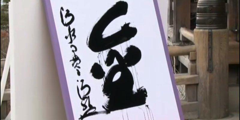 【全文】「今年の漢字」発表会 選考理由や2位以下の発表も