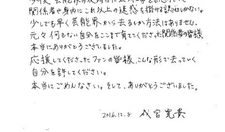 成宮寛貴氏、芸能界引退「心から信頼していた友人に裏切られ…」直筆コメント全文